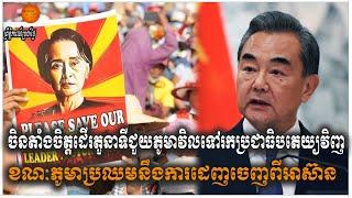 Khmer News - ចិនតាំងចិត្ត......