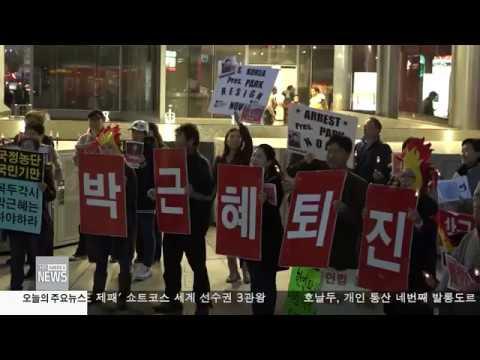 한인사회 소식  12.12.16 KBS America News