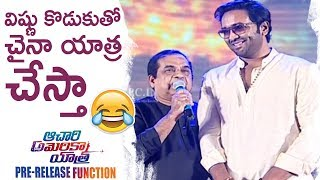 Video Comedian Brahmanandam Super Funny Speech @ Achari America Yatra Pre Release Event | TFPC MP3, 3GP, MP4, WEBM, AVI, FLV April 2018