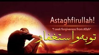 Quotes about Astaghfar | Astaghfar ki fazilat | True repentance quotes | By Golden Wordz