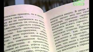 Книга «Входите тесными вратами» — Великий Василий — видео