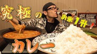 Video 【大食い】約7.0㎏ 究極のカレーで1升のご飯を食す~世界一美味なカレー~ MP3, 3GP, MP4, WEBM, AVI, FLV Oktober 2018