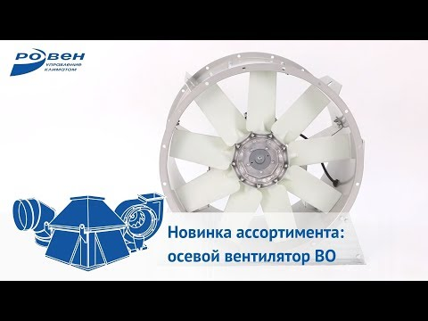 Новинка от ГК 'Ровен'  - осевой вентилятор ВО