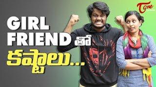 Girlfriend Tho Kashtalu | Telugu Comedy Video | by FUNBUCKET Deek Sunny | TeluguOne