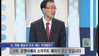 #9 직장인 탐구생활 - 직장인의 자존심 연봉