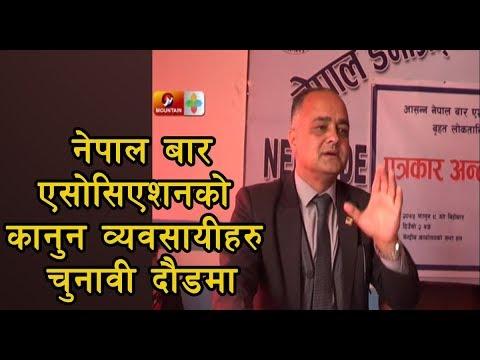 (नेपाल बार एसोसिएशनको कानुन व्यवसायीहरु चुनावी दौडमा - Duration: 3 minutes, 41 seconds.)
