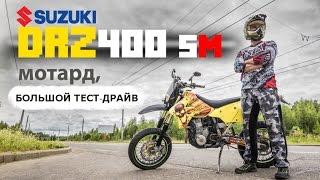 9. SUZUKI DRZ400SM -большой те�т драйв / DRZ400SM review