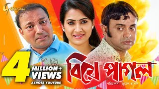 Video Biye Pagol | বিয়ে পাগল | Bangla Natok 2018 | Ft Akhomo Hasan, Siddikur Rahman & Rikta | Juel Hasan MP3, 3GP, MP4, WEBM, AVI, FLV Juli 2018