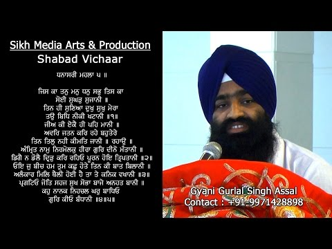 Video Jis ka tan man dhan sabh tis ka || ਜਿਸ ਕਾ ਤਨੁ ਮਨੁ ਧਨੁ ਸਭੁ ਤਿਸ ਕਾ ॥ Gyani Gurla Singh Assal. download in MP3, 3GP, MP4, WEBM, AVI, FLV January 2017