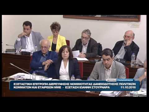 Κατάθεση Γ. Στουρνάρα στην εξεταστική επιτροπή για τη δανειοδότηση κομμάτων και ΜΜΕ