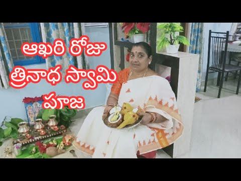 ఆఖరి రోజు త్రినాధస్వామి పూజ/ last day trinadha Swamy Pooja