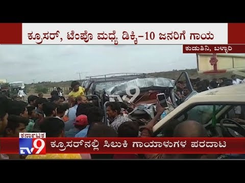 10 Critically Injured In Trax Cruiser-Tempo Accident In Bellary