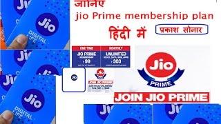 jio prime membership plan Date extended up to 15 Aprilक्या है jio Prime membership plan,  Prime membership लेने के बाद Jio हमें क्या देगा ? Jio प्राइम मेंबरशिप कैसे ले ? kya Jio प्राइम मेंबरशिप में extra charges है ,Jio प्राइम मेंबरशिप में डाटा लिमिट क्रॉस करनेपर ,Jio's 4G services  और voice calling