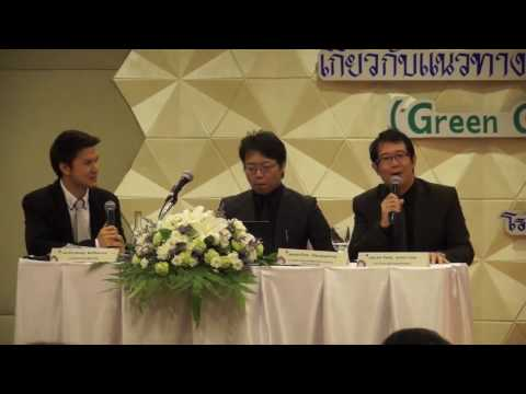 เสวนาแนวทางการจัดทำตัวชี้วัดผลิตภัณฑ์มวลรวมสีเขียว Green GDP ภาคอุตสาหกรรม Part 3