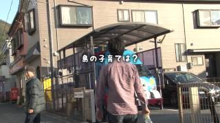 周防大島町定住促進協議会「お試し暮らしツアー」PV ver.2