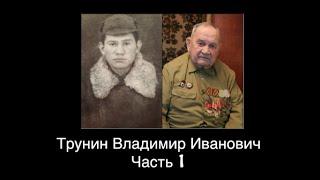 Трунин Владимир Иванович (1) - YouTube