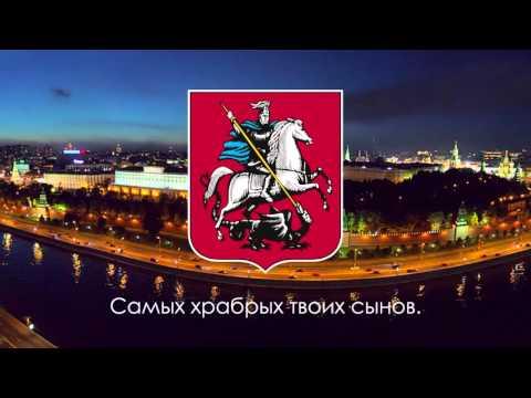 """Гимн Москвы - """"Дорогая моя столица"""" [Eng subs]"""