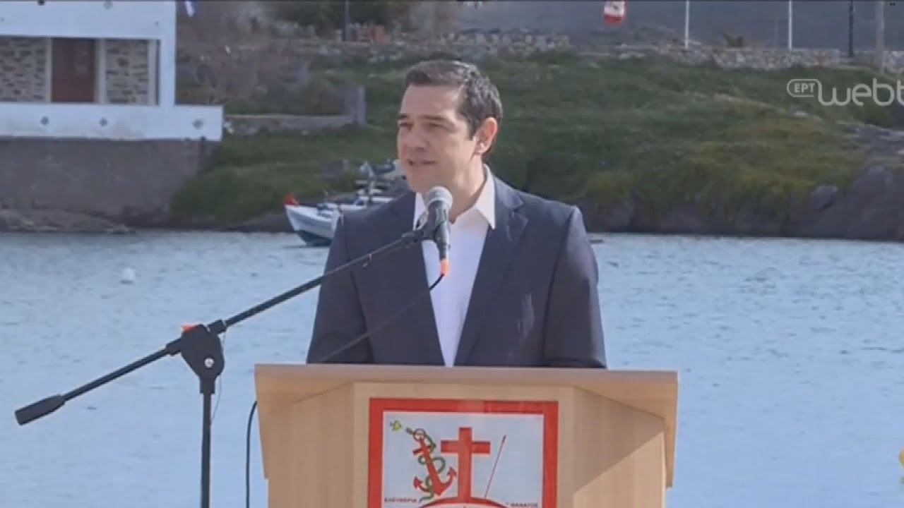 Αλ.Τσίπρας: Η Ελλάδα έχει μάθει μέσα από τις δυσκολίες και τους αγώνες να βγαίνει πιο δυνατή