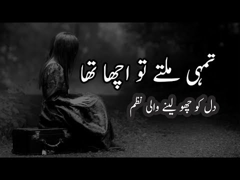 Sad quotes - One Sided Love Sad Poetry in Urdu  Laila Ayat Ahmad
