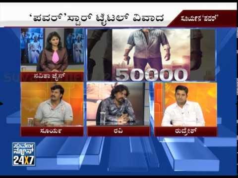 Title war for Power - Punith vs Surya - Suvarna News
