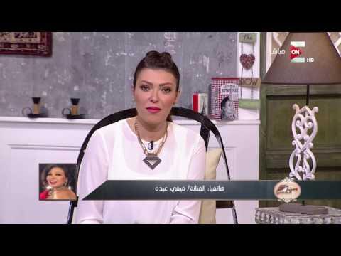 فيفي عبده: أمي هي التي ربتني لأن والدي تزوج عليها