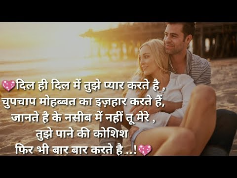 Love SMS - Best Love Shayari in Hindi for Girlfriend, Boyfriend, Love, Husband, Wife