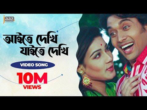 Aite Dekhi Jaite Dekhi | Bappy | Mahi | Asif Imrose |Dobir Shaheber Songshar Movie Song 2014