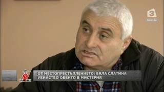 Дивият български Северозапад: Едно убийство, обвито в мистерия (ЧАСТ 2)