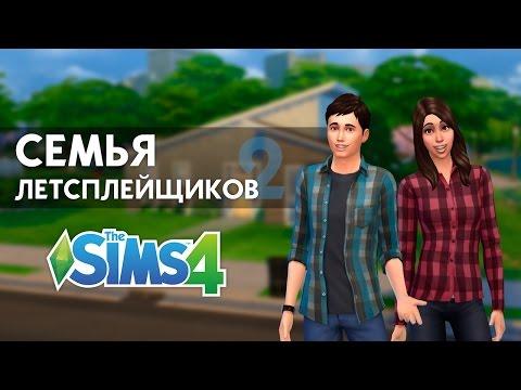 The Sims 4 - СЛ (2) | Наташа и ее творчество!