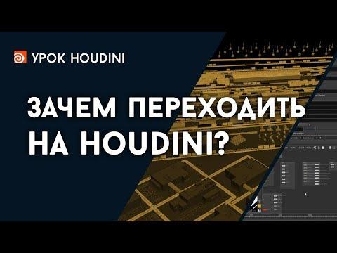 Зачем переходить на Houdini?