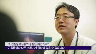 관상동맥질환의 증상 미리보기