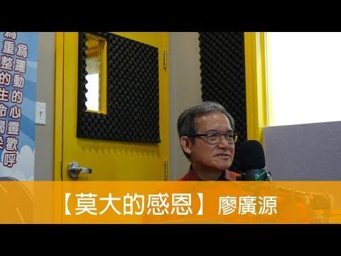 電台見證 廖廣源 (莫大的感恩) (06/17/2018 多倫多播放)