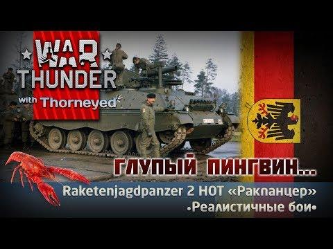 Горячий «Ракпанцер» | War Thunder