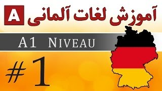 Amozesh Zaban Almani Be Farsi - آموزش زبان آلمانی به فارسی ▻ Facebook: https://www.facebook.com/TheAmoozesh ▻ Youtube:...