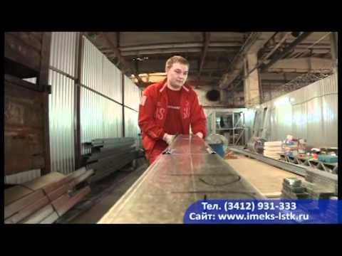 Имекс - производство каркасов зданий из ЛСТК