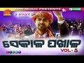 5 || Super Hit Video Song || Sun Music Album Hits || Srikant Gautam Modern Hits