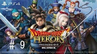 ドラゴンクエストヒーローズ闇竜と世界樹の城  実況#9  テリー登場!!!