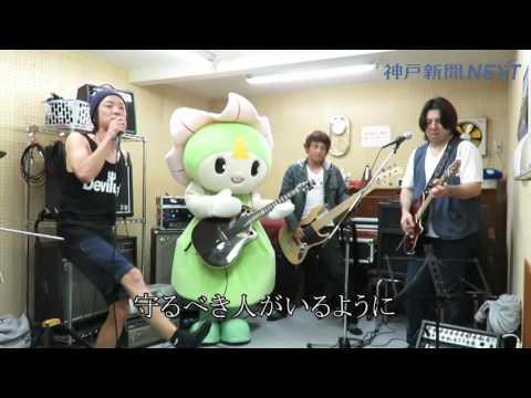 しーたん躍進へ応援歌 宍粟市のバンド