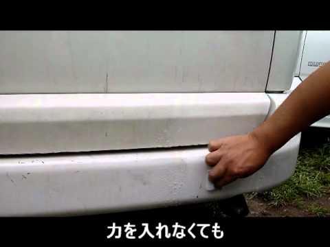 車体の水垢汚れ編