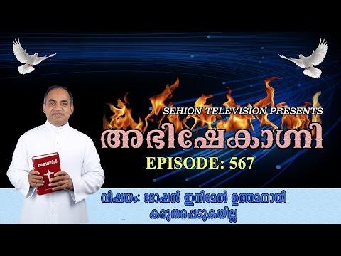 Abhishekagni I Episode 567