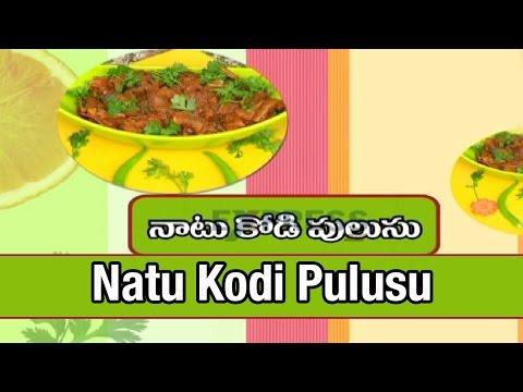 Natu Kodi (Country Chicken) Pulusu Recipe – Yummy Healthy Kitchen | ExpressTV
