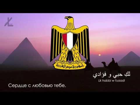 Видео Гимн Египта