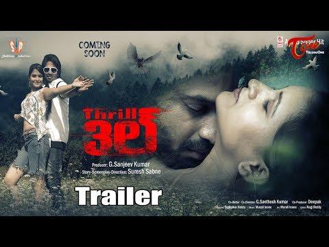 Thrill (3ల్) Telugu Movie Trailer | Sanjeev Kumar, Sonali, Pavitra