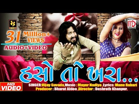 Video Haso To Khara (VIDEO SONG HD) | Vijay Suvada Latest Song 2017 | Musicaa Digital download in MP3, 3GP, MP4, WEBM, AVI, FLV January 2017