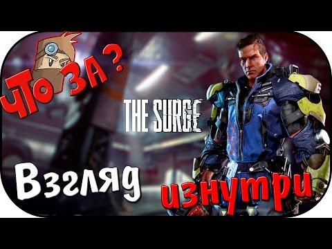 Что за The Surge ? - Взгляд Изнутри (видео)