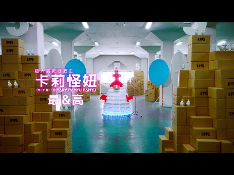 卡莉怪妞--最&高 (華納official中字完整版MV)