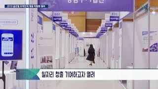 구인난-구직난 격차 해소! 2019 글로벌 무역인력 채용 박람회 열려
