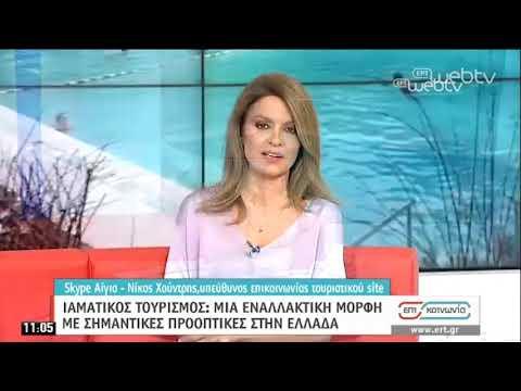 Ιαματικός τουρισμός | Οι προοπτικές στην Ελλάδα | 20/05/2020 | ΕΡΤ