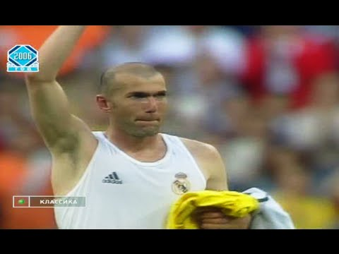 Zinedine Zidane Vs Villarreal Home (07/05/2006) Farewell Match
