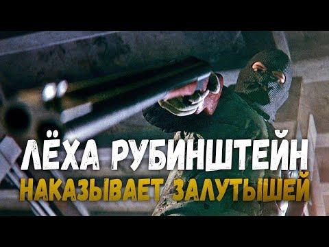 📣 ЛЁХА РУБИНШТЕЙН НАКАЗЫВАЕТ ЗАЛУТЫШЕЙ - EFT 18+